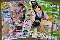 ゲーム関連雑誌2冊。ともにラブプラスのシール目当て(笑