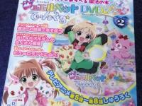 ジュエルペットてぃんくる☆ DVDブック2巻
