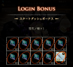 ログボ10日目