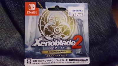 ゼノブレイド2 追加DLC